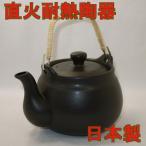 耐熱陶器(直火OK) 薬土瓶 常滑焼 黒1.3リットル