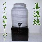 美濃焼 イオン 焼酎サーバー 2.5リットル粉引釉 天然木台付
