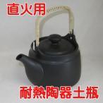 耐熱薬土瓶『直火用』2.4リットル 黒 (日本製)