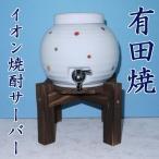 有田焼 イオン焼酎サーバー 赤絵水玉 2.3リットル 台付