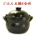 萬古焼 ごはん土鍋4合炊 日本製