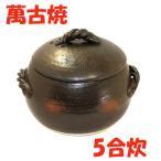 萬古焼 ごはん土鍋5合炊 日本製