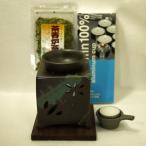 常滑焼 茶香炉セット 山房窯 角型 送料無料( 沖縄・北海道・離島は除く)