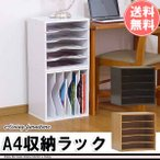 ファイルケース A4 ファイルボックス 収納 おしゃれ 訳あり アウトレット家具