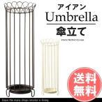 ショッピング傘 【月末ウルトラセール】傘立て おしゃれ 傘たて 傘立