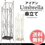 ショッピング傘 傘立て おしゃれ 傘たて 傘立