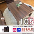 こたつ 長方形 105 本体 おしゃれ こたつテーブル