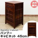 アジアン家具バンブーキャビネット45cm幅天然素材竹家具