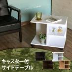 ショッピングサイドテーブル サイドテーブル キャスター おしゃれ 木製 シンプル 北欧