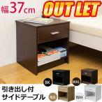 ベッドサイドテーブル おしゃれ 木製 アウトレット家具