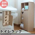 トイレ 収納 おしゃれ トイレラック アウトレット家具