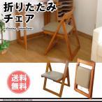 折りたたみチェアー 木製スツール 椅子 訳あり アウト