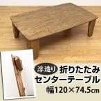 テーブル 折りたたみ/折り畳み ローテーブル センターテーブル