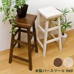カウンターチェア 木製 完成品 座面高約60cm スツール