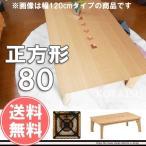 ショッピングこたつ こたつ コタツ 家具調−こたつ 正方形−幅80cmこたつこたつ テーブル コタツ