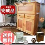 キッチンワゴン キャスター付き 木製 おしゃれ 完成品 アウトレット家具