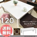 こたつ テーブル 長方形 幅120 ホワイト 白