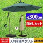 【ウルトラセール特価】パラソル ガーデン 庭 大型 おしゃれ ハンギングパラソル 300cm アウトドア