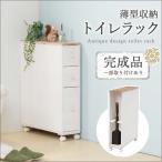 アンティーク トイレラック スリム トイレ収納棚 薄型 コンパクト