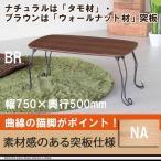 折りたたみテーブル ローテーブル