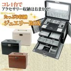 ショッピングジュエリーボックス ジュエリーボックス 大容量 宝石箱
