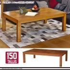 こたつテーブル 長方形こたつ 北欧【幅150】アカシア