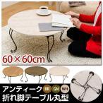 テーブル 折りたたみ 折り畳み ローテーブル 丸テーブル