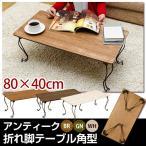 【ウルトラセール特価】テーブル 折りたたみ 折り畳み ローテーブル アンティーク