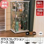 【決算ウルトラセール】ガラスコレクションケース ショーケース フィギュアケース 収納 おしゃれ フィギュア