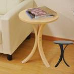 曲木サイドテーブル おしゃれ 木製 丸型 北欧 訳あり