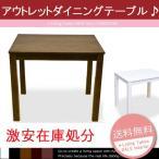 ダイニングテーブル 2人用 単品