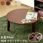 ショッピングテーブル テーブル 折りたたみ 折り畳み ローテーブル 丸テーブル
