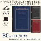 アピカ 高級ノート B5サイズ 文具 大人のためのノート