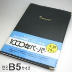 太罫高級ノートブック カバー付 セミB5サイズ
