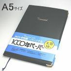 太罫高級ノートブック カバー付 A5サイズ