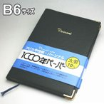 太罫高級ノートブック カバー付 B6サイズ