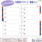 システム手帳 リフィル 2017年 バイブルサイズ 2週間ダイアリー3 Bindex バインデックス