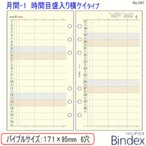 システム手帳 リフィル 2020年 バイブルサイズ 月間ダイアリー1 バインデックス 041