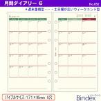 システム手帳 リフィル 2017年 バイブルサイズ 月間ダイアリー6 Bindex バインデックス