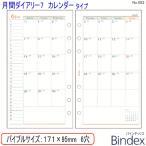 システム手帳 リフィル 2017年 バイブルサイズ 月間ダイアリー7 カレンダータイプ Bindex バインデックス