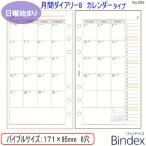 システム手帳 リフィル 2017年 バイブルサイズ 月間ダイアリー8 カレンダータイプ Bindex バインデックス