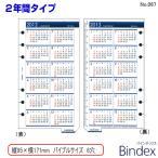 システム手帳リフィル バイブルサイズ 2020年〜2021年カレンダー バインデックス