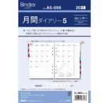 システム手帳リフィル 2021年 A5サイズ 月間ダイアリー5 バインデックス A5-056