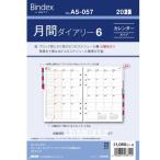 システム手帳 リフィル 2017年 A5サイズ/ 月間ダイアリー6 カレンダータイプ Bindex バインデックス