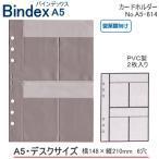 システム手帳 A5 リフィル カードホルダー バインデックス