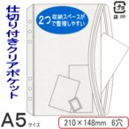 仕切り付きクリアポケット/システム手帳 リフィル A5サイズ(デスクサイズ)