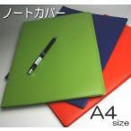 コレクト ノートカバー本革調 合成皮革製  A4判 CP-44X-BL