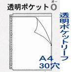 透明ポケットO A4-30穴 ルーズリーフリフィル