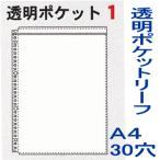 透明ポケット1 A4-30穴 ルーズリーフリフィル