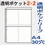 透明ポケット2×2 A4-30穴 ルーズリーフリフィル